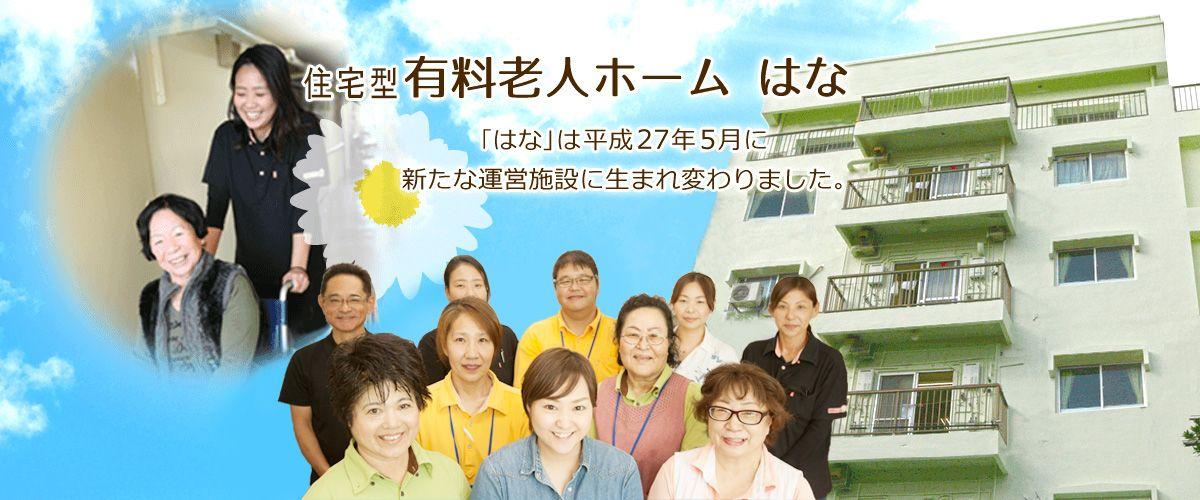 住宅型有料老人ホームはなのトップページイメージ写真