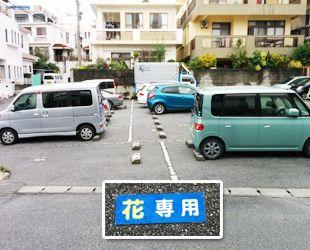 はなの駐車場説明写真04